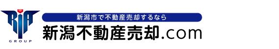 新潟市の不動産売却は【新潟不動産売却.com 】へ